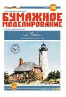 Leuchtturm Isle Royale Lighthous...
